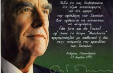 normal papandreou 225x145 Εξαιρετικά ενδιαφέρουσα Επιστολή του 1997 προς τον τότε Υπουργό Γ. Παπανδρέου για τους Σλαβομακεδόνες
