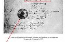 originaldeclaration2 225x145 Διεθνές Ίδρυμα Μεγάλου Αλεξάνδρου: Εγκαινιάστηκε η έκθεση Κειμήλια Απελευθέρωσης Μακεδονίας   Βαλκανικοί Πόλεμοι 1912   1913