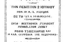 Μια συναυλία της χορωδίας και ορχήστρας του Διδασκαλείου Φλωρίνης το 1932