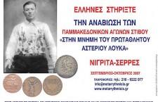 poster1 225x145 ΥΠΠΟΑ: Συνέχιση ανασκαφικών εργασιών στην Αμφίπολη
