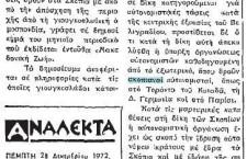 skopianoi autonomistes 225x145 Κλείνει Τμήμα Νεοελληνικών στο Σίδνεϊ