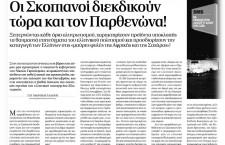 thema kuriakis 225x145 Δήλωση ΥΠΕΞ Δ. Αβραμόπουλου σχετικά με έκθεση της Ευρωπαϊκής Επιτροπής για ΠΓΔΜ