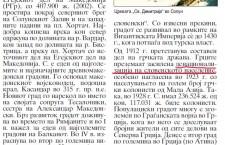 Η Θεσσαλονίκη σύμφωνα με την Σκοπιανή Εγκυκλοπαίδεια