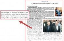 vivlio 3hs gumnasiou 225x145 Macedonia News : Greece denounces insulting antics of Skopje officials