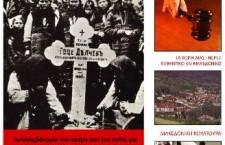Η φιλοσκοπιανή εφημερίδα και μια φωτογραφία του 1943 στις Σέρρες