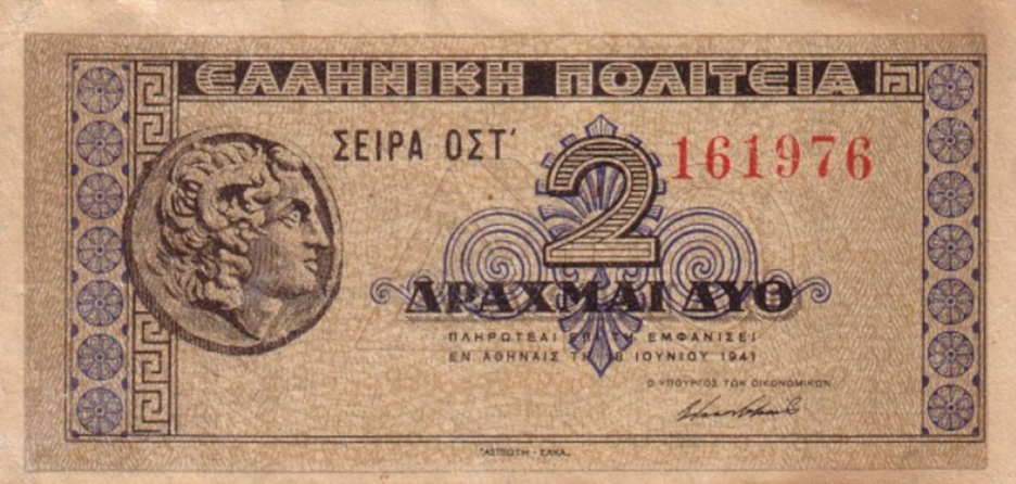 18.06.1941  – Alexander the Great Wearing the Horn of Ammon in Modern Greek Bank Note of two Drachmas!!