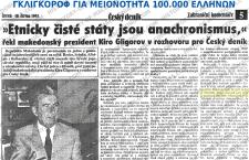 Ν. Νικολόπουλος: Αβοήθητη η ελληνική μειονότητα στα Σκόπια