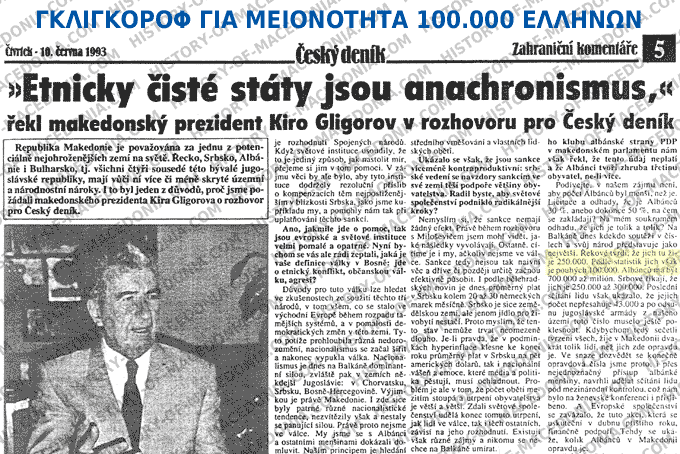 gligorov100kweb680 Ν. Νικολόπουλος: Αβοήθητη η ελληνική μειονότητα στα Σκόπια