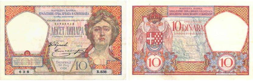 Y.3 ΧΑΡΤΟΝΟΜΙΣΜΑΤΑ ΑΠΟ ΤΗΝ ΓΙΟΥΓΚΟΣΛΑΒΙΑ Βασίλειο των Σέρβων, Κροατών και Σλοβένων