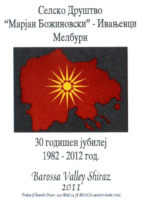 Αλυτρωτικοί χάρτες της Μακεδονίας σε κρασιά στην Μελβούρνη
