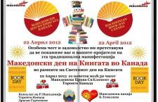 Συνεχίζονται οι προκλήσεις από το Γεν. Προξενείο της πΓΔΜ στο Τορόντο