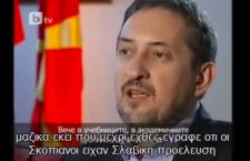Ρεπορτάζ της Βουλγαρικής Τηλεόρασης btv για τα Σκόπια