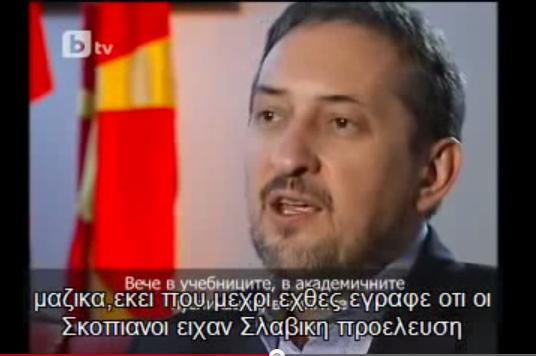 georgievski slavs Ρεπορτάζ της Βουλγαρικής Τηλεόρασης btv για τα Σκόπια