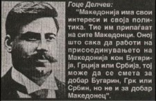 delchev quote 225x145 Ο Ρώσος πρέσβης και οι... ανύπαρκτοι Σκοπιανοί!!