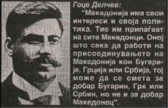delchev quote Ο Βούλγαρος Γκότσε Ντέλτσεφ και η Παραποίηση της Ιστορίας από τους Σκοπιανούς