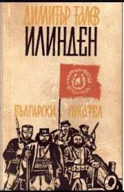 dimitar talev Ο Βούλγαρος Γκότσε Ντέλτσεφ και η Παραποίηση της Ιστορίας από τους Σκοπιανούς