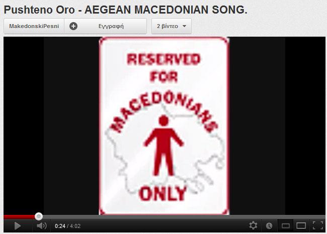 kl irredentism5 Επίδειξη αλυτρωτισμού εναντίον της Ελλάδας από τον Μέτο Κολόσκι
