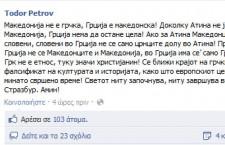 petrov greek ethnos 225x145 Πρόωρες βουλευτικές εκλογές στα Σκόπια