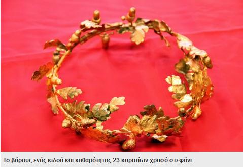 1.800 ετών το χρυσό στεφάνι