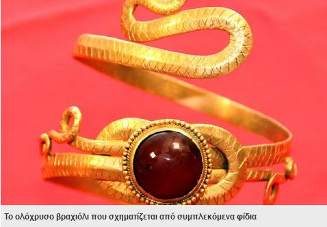 21 1.800 ετών το χρυσό στεφάνι