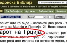 Alexander skop bible  225x145 Αθήνα   Σκόπια: η ώρα της αλήθειας