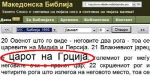 Τι γράφει η Παλαιά Διαθήκη των Σκοπιανών για Μ. Αλέξανδρο και Μακεδόνες