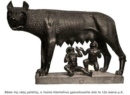 Δεκαεπτά αιώνες νεώτερη αποδεικνύεται η «Λύκαινα του Καπιτωλίου»