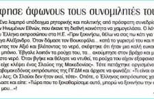 Σκοπιανό - Άφησε άφωνους τους συνομιλητές του...