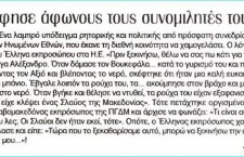 afise afonous sinomilites 225x145 Σκοπιανό : Ακόμη μια αποτυχία Νίμιτς