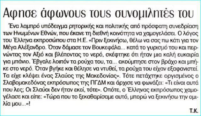 afise afonous sinomilites Σκοπιανό   Άφησε άφωνους τους συνομιλητές του...