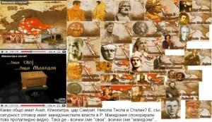 Σκοπιανή Ιστοριογραφία – Τα Μακεδονοειδή ξεσαλώνουν