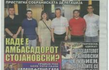 AMH 28.2.20121 slavmac 225x145 Το να γίνονται ρόμπα έχει γίνει για τους Σκοπιανούς του Μaknews... Τρόπος Ζωής!!!