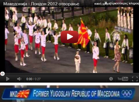 FYROM London  Έξαλλοι οι Σκοπιανοί για το FYROM στην τελετή έναρξης!!!