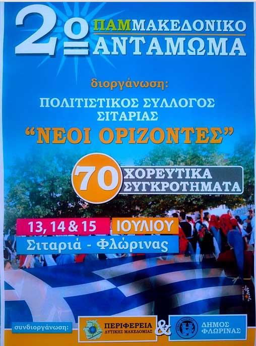 2ο Παμμακεδονικό Αντάμωμα στην Σιταριά Φλώρινας