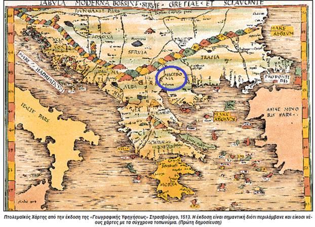 ptolemaic map 1513 Ακόμα ένας σπάνιος Πτολεμαϊκός χάρτης δείχνει την Μακεδονία μέρος της Ελλάδος