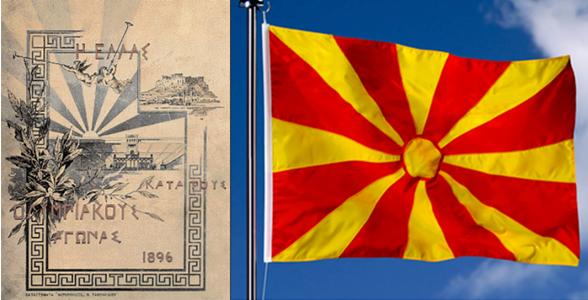 H σημαία των Σκοπιανών αντιγραφή από Ελληνική αφίσα των Ολυμπιακών αγώνων του 1896;