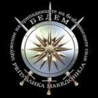 "The Sun of Vergina as Logo of ""Bedem"" (""Fort""), the Union of All FYROM's Security Forces"