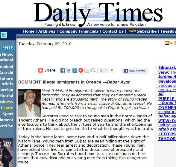daily times Αλήθειες και Ψέματα για την δήθεν Συνέντευξη του Δράκου της Πάρου σε ΤουρκοΣκοπιανό Ιστολόγιο