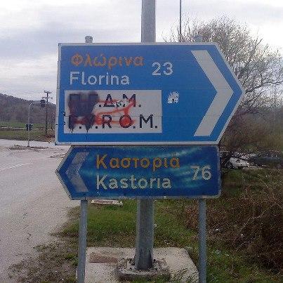 florina2 Μπαράζ βανδαλισμών στην Φλώρινα από φιλοσκοπιανούς