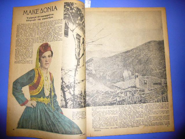 hlios makedonia2 Dec 19 1947 1947   Η «Εβδομαδιαία εγκυκλοπαιδική επιθεώρηση   Ο Ήλιος» με θέμα την Μακεδονία