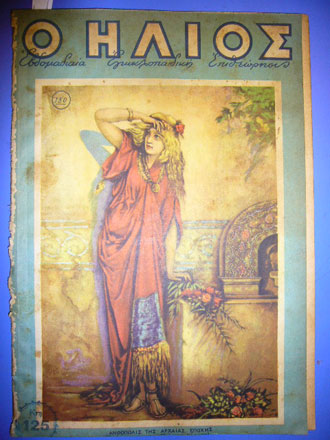 hlios makedonia  Dec 19 1947 1947   Η «Εβδομαδιαία εγκυκλοπαιδική επιθεώρηση   Ο Ήλιος» με θέμα την Μακεδονία