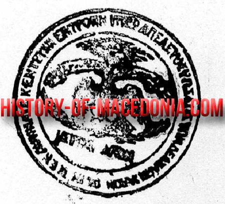 kentriki epitropi apeleutherosis Η «Προσωρινή Κυβέρνηση της Μακεδονίας» (1880 81)