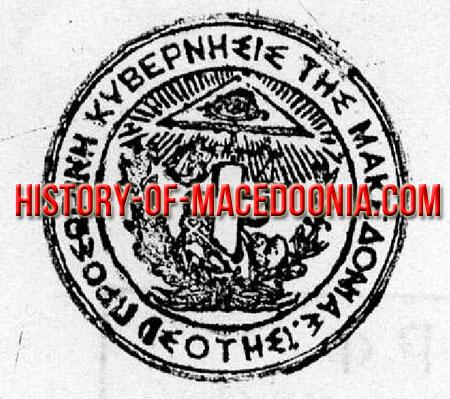 Η «Προσωρινή Κυβέρνηση της Μακεδονίας» (1880-81)