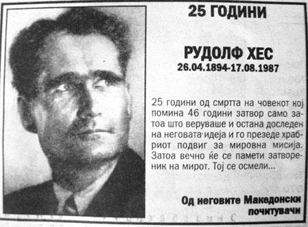 rudolph Σοκάρουν μηνύματα Θαυμασμού σε Σκοπιανές εφημερίδες για τον.. διαβόητο Ναζί Ρούντολφ Ες