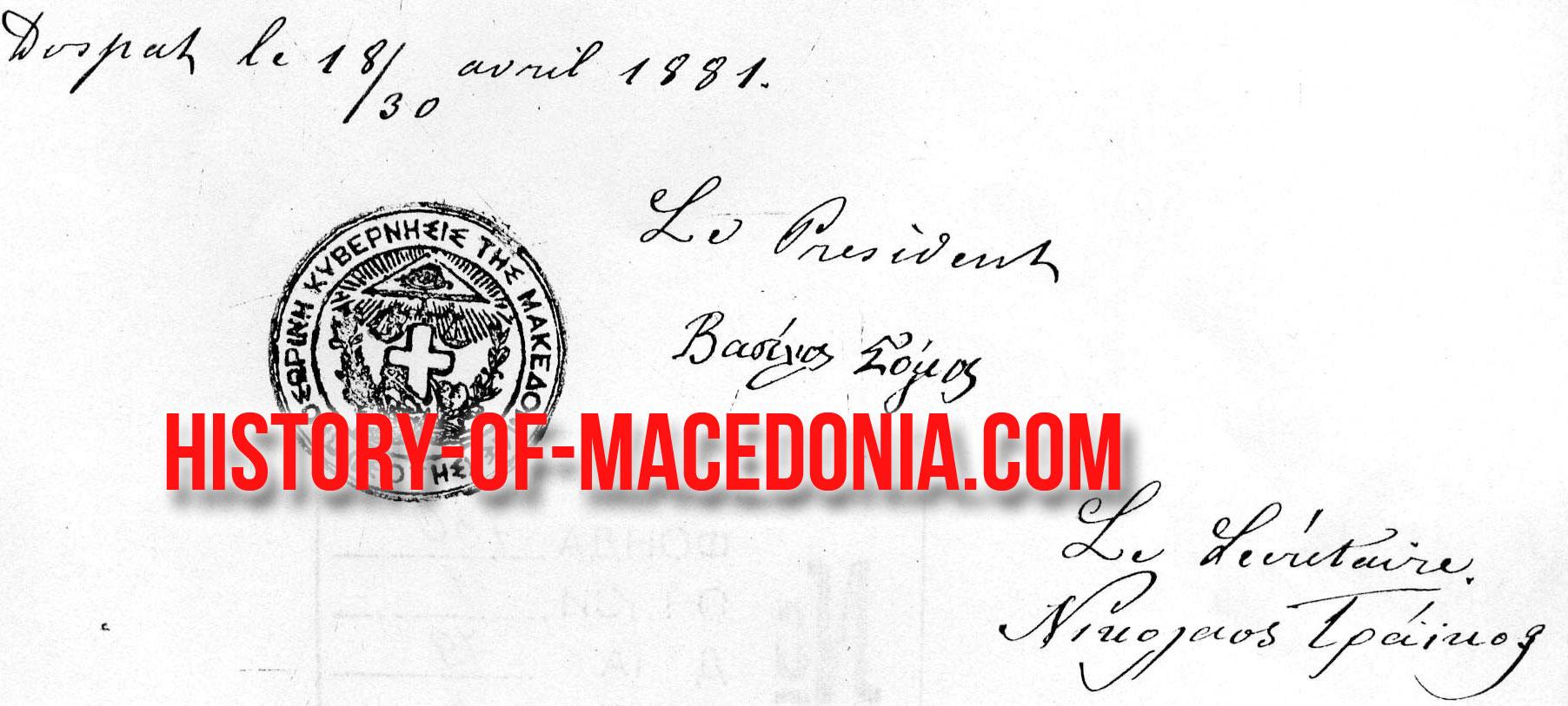 ypografes somos traikos Η «Προσωρινή Κυβέρνηση της Μακεδονίας» (1880 81)