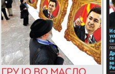 FYROM's PM Gruevski's Personality Cult Oil-On-Canvas Paintings
