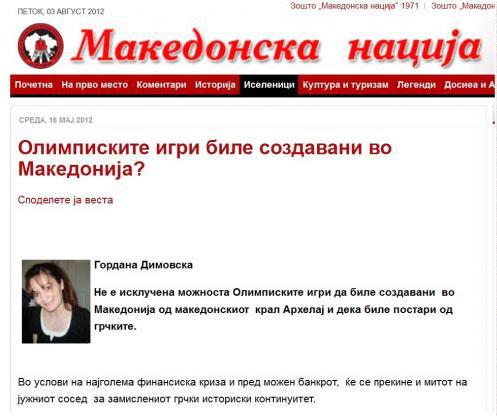 Και την καταγωγή των Ολυμπιακών Αγώνων διεκδικούν οι Σκοπιανοί