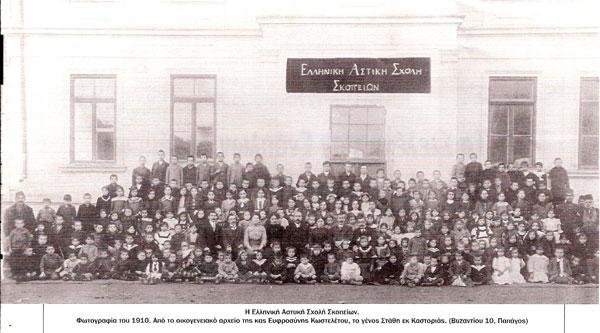 """Φωτογραφίες από την """"Ελληνική Αστική Σχολή Σκοπείων"""" του 1910"""