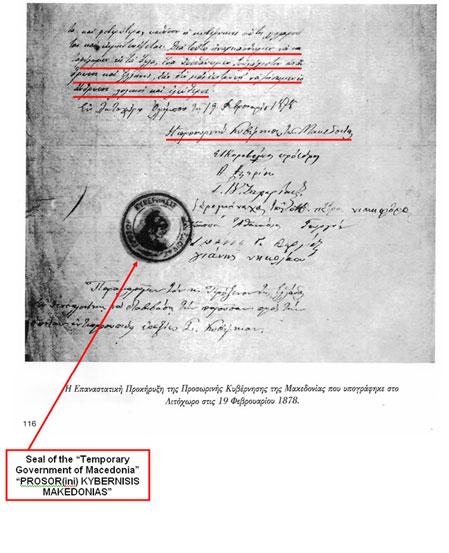 manifesto 1878 Ιστορίες Καθημερινής Σκοπιανής Ηλιθιότητας : Μανιφέστο Γεν. Επιτελείου του Στρατού της Μακεδονίας   1880