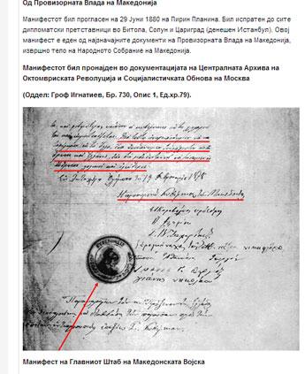 Ιστορίες Καθημερινής Σκοπιανής Ηλιθιότητας : Μανιφέστο Γεν. Επιτελείου του Στρατού της Μακεδονίας – 1880